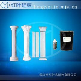 液体硅胶+模具硅胶+石膏线模具硅胶