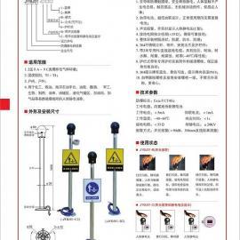 防爆静电释放器(带声光报警、静电电压显示)JYBJ01-B