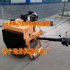 特价处理小型压路机手扶式单钢轮重型柴油压路机YJ730A