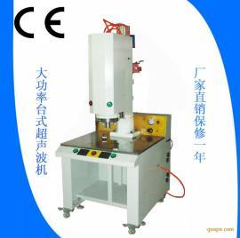 4200W大型热板超声波玩具焊接机 立式超声波玩具手枪焊接机