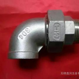 供应不锈钢精密铸造内螺纹弯头活接