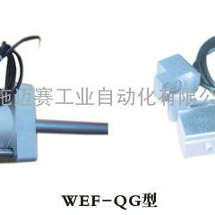 行程开关WEF-QG-1001