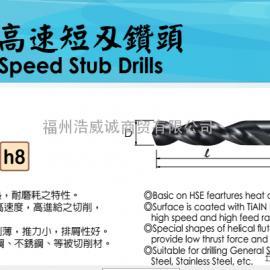 覆TiAIN高速短刃钻头 台湾SUS