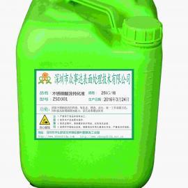 不�P�酸洗�g化液ZSD301