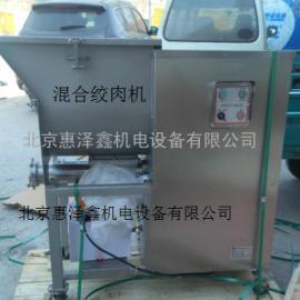 北京HZX-532大型绞肉机 混合绞肉机 绞肉搅拌机价格