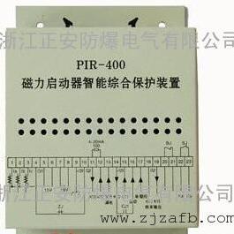 PIR-400馈电智能保护器PIR-400II