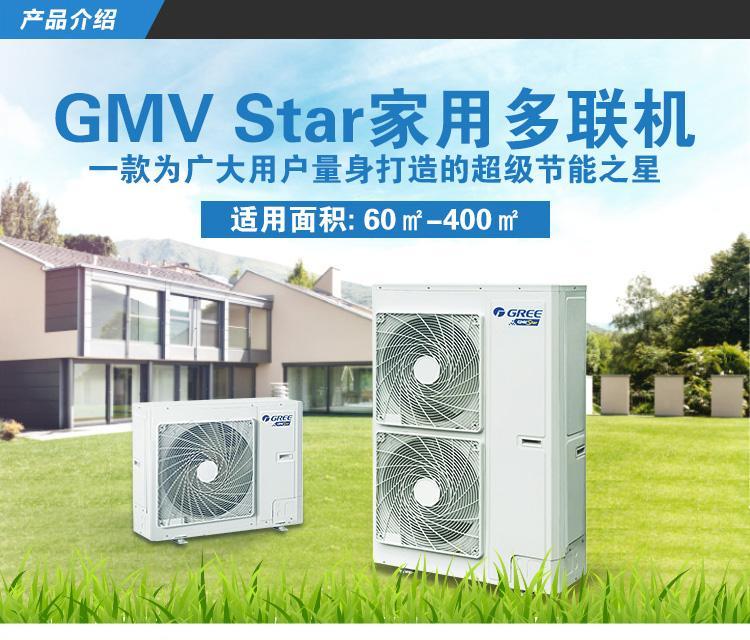 北京格力全直流变频中央空调系列