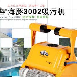 游泳池清洁设备海豚3002全自动吸污机泳池清洗机
