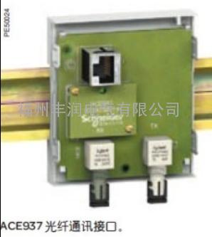 施耐德ace969-tp网络接口模块(双绞线)