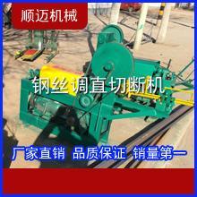 新疆钢丝调直机 不锈钢丝调直切断机 各种金属丝自动调直机