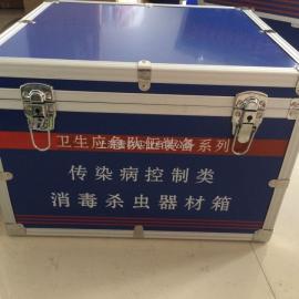 消毒杀虫器材箱LQ1108A传染病控制类