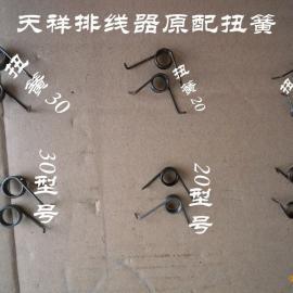 扭簧 排线器扭簧 天祥排线器用扭簧