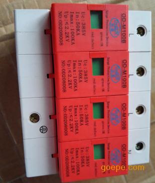 三相浪涌保护器100KA型号:OD-M100B/3+NPE