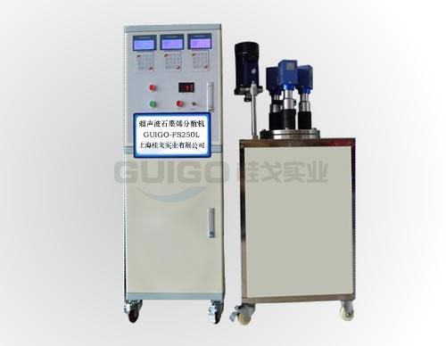 工业超声波石墨烯分散机GUIGO-FS250L