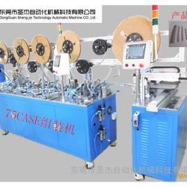 圣杰电子产品75CASE自动装配机