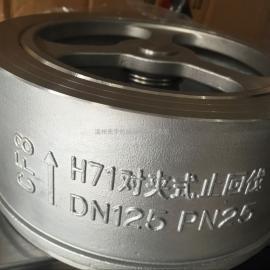 厂家批发304不锈钢H71W对夹式止回阀