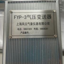 ��鹤�送器/�M口�鞲衅鳎�FYP-3大��鹤�送器