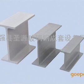 河北供应玻璃钢拉挤型材-玻璃钢工字钢、玻璃钢工字梁
