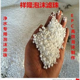【祥隆】1-2 2-4泡沫滤珠污水处理EPS泡沫滤珠填料离子交换器用泡