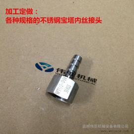 WY加工各种不锈钢宝塔内丝接头,内丝六角皮管接头