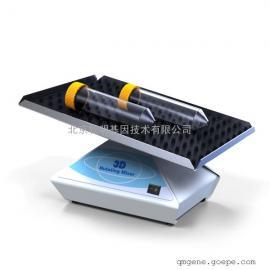 米欧RH-24托盘3D混合仪