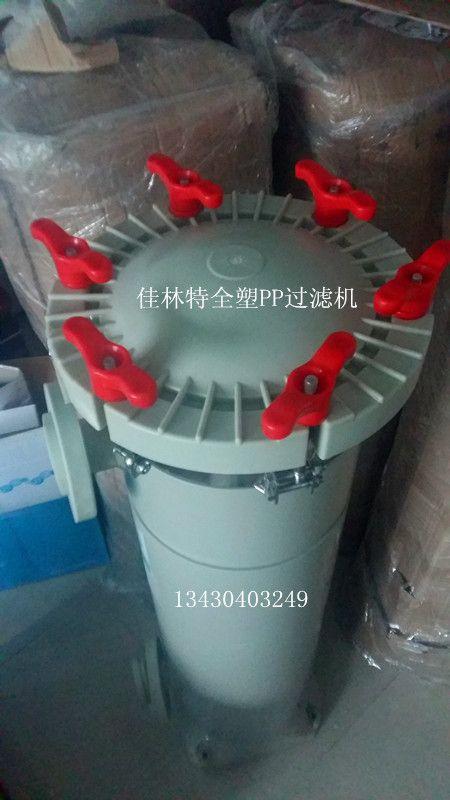 PP2号袋式过滤器厂家/电镀废水过滤器/PP药液袋式过滤器