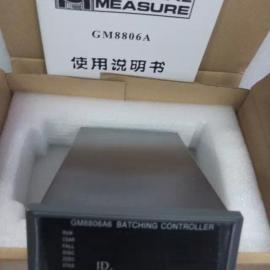 享满减享杰曼型材秤称重丰采GM8804C-6