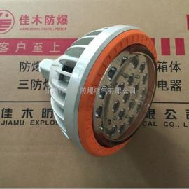 BZD130-M70h护栏式LED防爆灯70W节能环保