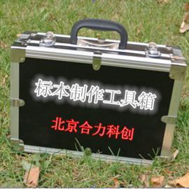标本制作工具箱 型号:HL-ZZX 植保工具箱