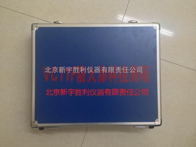 北京新宇VC11F防火涂料检测箱;防火涂料检测仪器