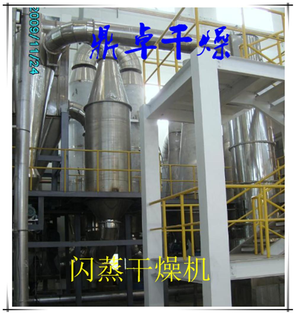 荧光颜料专用干燥设备 厂家供应旋转闪蒸烘干机