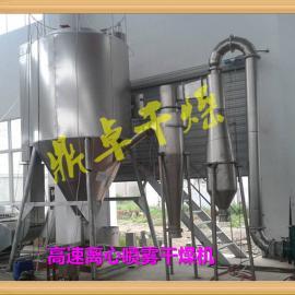 厂家直销甜菜碱盐酸盐干燥设备/高速离心喷雾干燥机