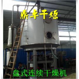 厂家供应硫酸铜晶体干燥机