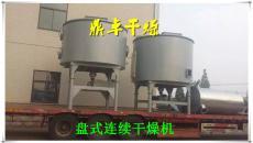 厂家供应生物钾肥干燥机,常州盘式连续烘干机