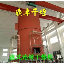 厂家供应医药中间体干燥机,常州盘式连续烘干机