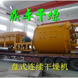 厂家供应对甲酰基苯甲酸干燥机