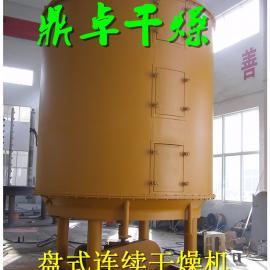 厂家供应橡胶促进剂干燥机