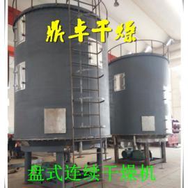 厂家供应聚氯乙烯树脂干燥机,常州盘式连续烘干机