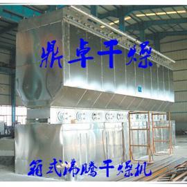 厂家供应硫代二丙酸干燥机/硫代二丙酸烘干机卧式沸腾干燥机