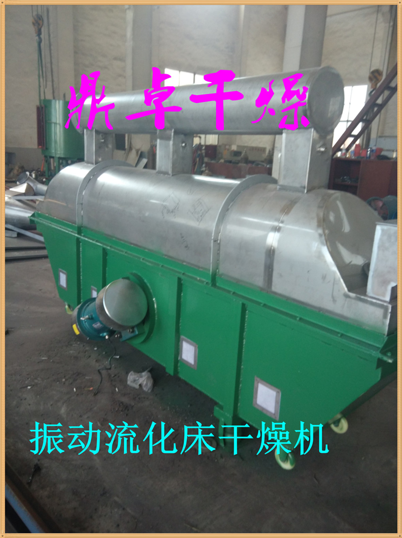 农药颗粒干燥机 振动流化床烘干设备价格
