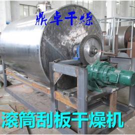 变性淀粉烘干燥机 滚筒刮板烘干机