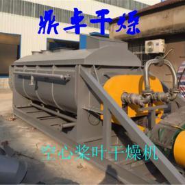 供应碳黑干燥机,空心浆叶冷却烘干器