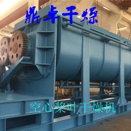 聚碳酸酯树脂干燥机,空心浆叶干燥器