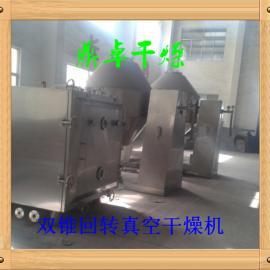 鼎卓供应硫酸镉干燥机,双锥回转真空烘干机