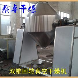鼎卓供应丙环唑杀菌干燥机,双锥回转真空烘干机