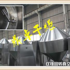 鼎卓供应发酵粉干燥机,双锥回转真空烘干机