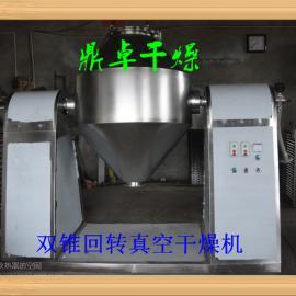 鼎卓供应EVA颗粒干燥机,双锥回转真空烘干机