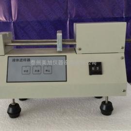库仑液体进样器 微机硫氯分析仪配件