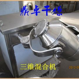 常州厂家金属粉混合机/高效粉体专用密封三维混料