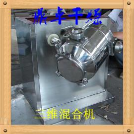 厂家直销不锈钢药品混合机多项运动食品/三维混合机搅拌机